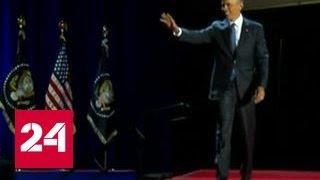 Обама попрощался: в одной фразе уходящий президент упомянул ИГИЛ, Россию и Китай