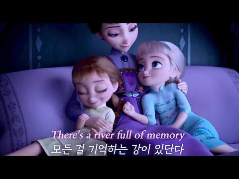 겨울왕국2 OST ❄️ 자장가::All Is Found - Evan Rachel Wood [예고편/가사해석/발음/한글/자막/lyrics]