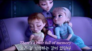 Download lagu 겨울왕국2 OST ❄️ 자장가::All Is Found - Evan Rachel Wood [예고편/가사해석/발음/한글/자막/lyrics]