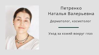Уход за кожей вокруг глаз Наталья Петренко