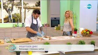 """Рецептата днес: Емпанада с телешка кайма - """"На кафе"""" (17.06.2020)"""