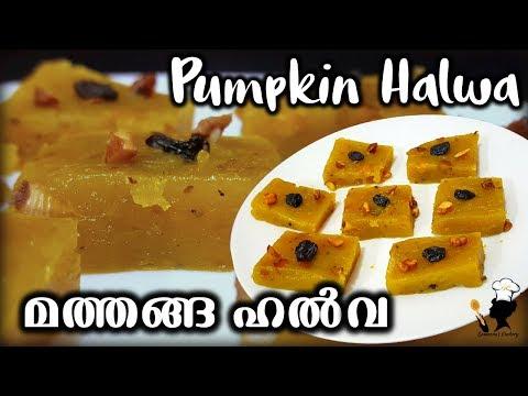 Pumpkin Halwa | മത്തങ്ങ ഹൽവ | Sameenas Cookery