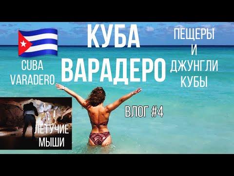 Куба Варадеро | Летучие мыши | Коронавирус | Muslim Cave Varadero Cuba | влог #4