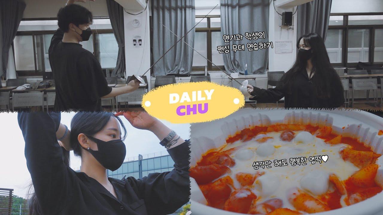 [데일리츄] EP.04 배우의 대학 생활🤺 저 펜싱 배워요   추예진 VLOG