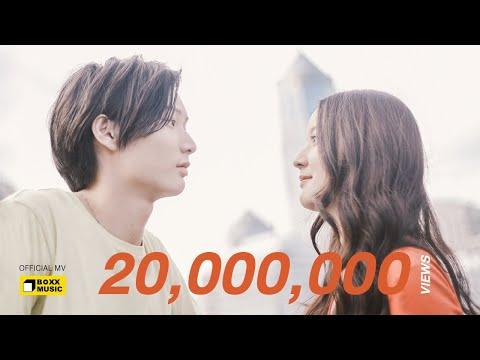 เกี่ยวกันไหม [ YOU? ] - INK WARUNTORN [ Official MV ]