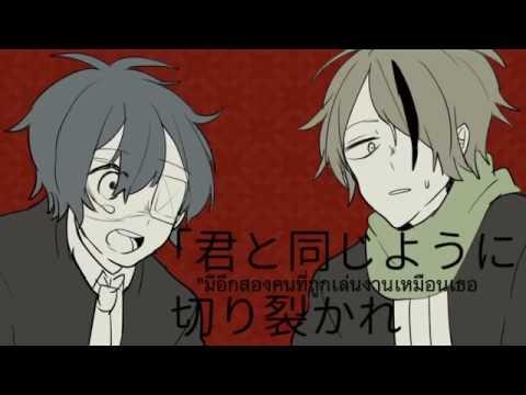 【Miku & V Flower】Hitotsume Ripper Satsujin Jiken THAI sub by DevilPrincesses