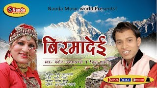 Birma dei | manoj uttrakhandi & Reshma Shah | New Uttarakhandi DJ Song | Garhwali Song