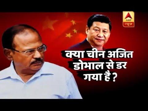 जन मन: क्या चीन अजित डोभाल से डर गया | ABP News Hindi