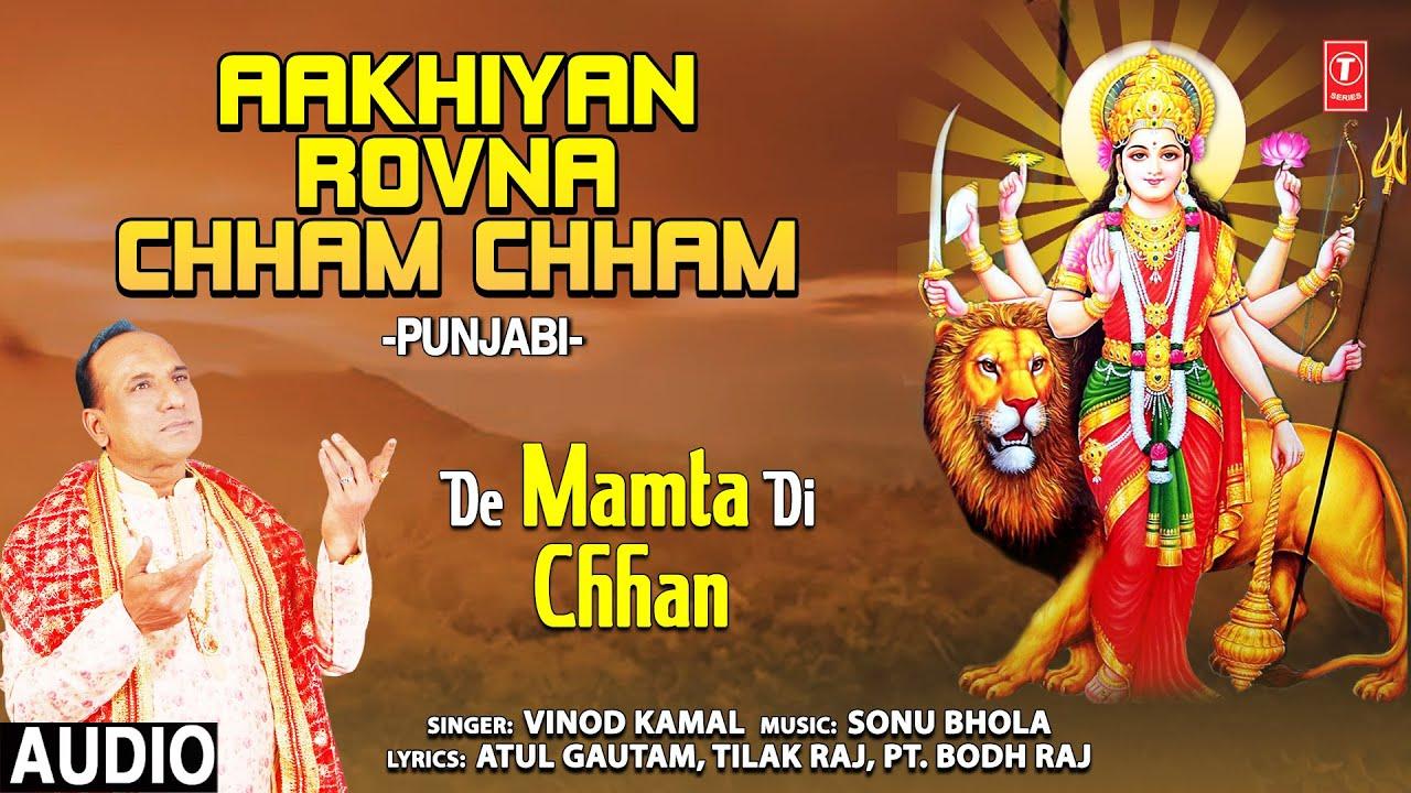 Aakhiyan Rovna Chham Chham I Devi Bhajan I VINOD KAMAL I Full Audio Song I DE MAMTA DI CHHAN