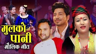 New Nepali song || झ्याउरे गीत 2074 II Mulko Pani Pataile Khane || Bimal Pariyar & Aashna Darlami
