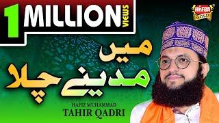 Hafiz Tahir Qadri - Mein Madinay Chala - Official Video - Heera Gold - Heart Touching Naat