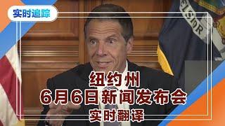 纽约州新闻发布会Jun.6 实时翻译