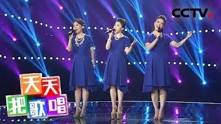 《天天把歌唱》 20191112| CCTV综艺