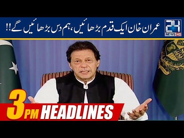 News Headlines | 3:00pm | 19 June 2019 | 24 News HD