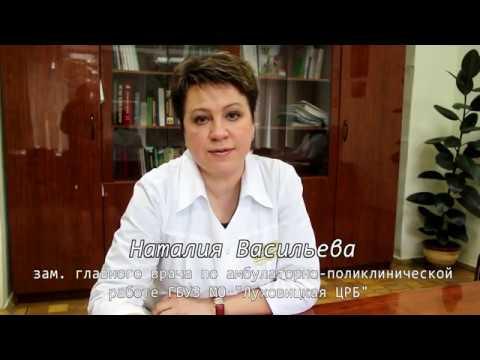 О работе регистратур в Луховицкой ЦРБ