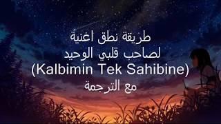 طريقة نطق اغنية لصاحب قلبي الوحيد(kalbimin tek sahibine) مع الترجمة