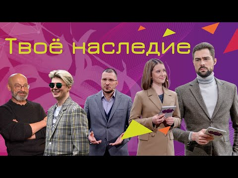 Всероссийский открытый урок «Твое наследие»