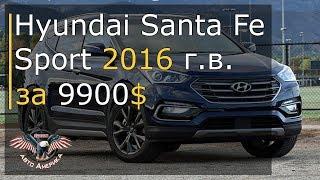 Авто Из Сша. Авто Из Америки. Hyundai Santa Fe Sport 2016 Г.В. За 9900$ [2019]