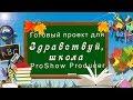 Проект для ProShow Producer Здравствуй школа бесплатно скачать mp3