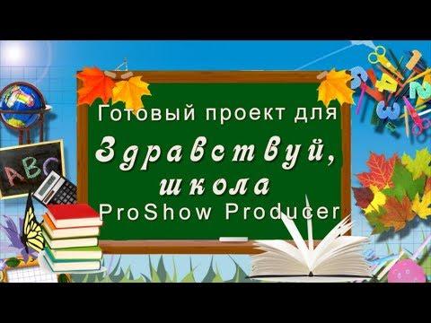 Теперь я ученик проект proshow producer к 1 сентября, сайт.