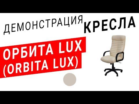 Демонстрация кресла Орбита (Примтекс) белый