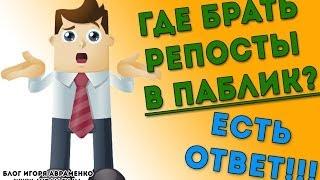 Репосты! Как накручивать репосты ВКонтакте(, 2014-02-03T15:17:32.000Z)