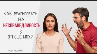 Богдан Бондаренко - Как реагировать на несправедливость в отношениях