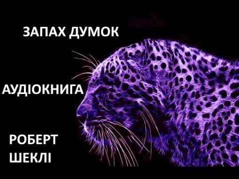 Запах думок. Роберт Шеклі. Аудіокнига. Українською.