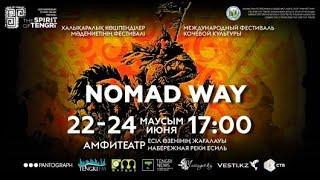 Nomad Way 2018 в Астане. Названы первые участники