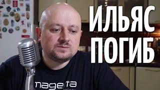 Погиб Ильяс Хасанов, интервью Мартиросяна и сольник Зелигера - МятаМята 98