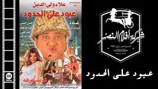 Aboud Ala El Hodoud Movie | فيلم عبود علي الحدود