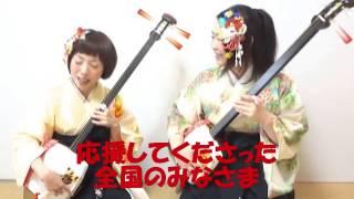 津軽三味線 ユニット あんみ通 あんみ通信vol.11 安仲由佳 あんなかゆか...