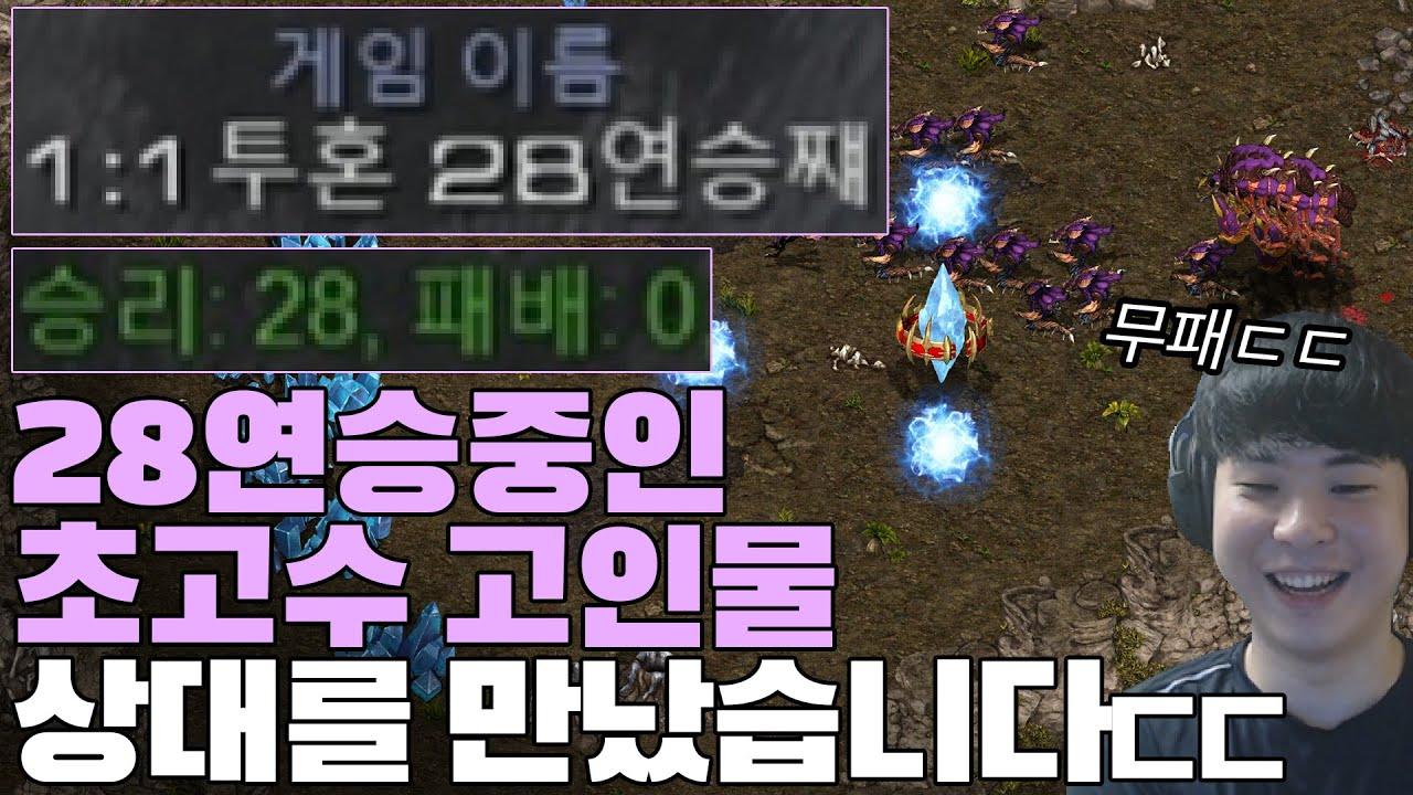 28승0패 무패인 초고수 고인물 상대를 만났습니다ㄷㄷ