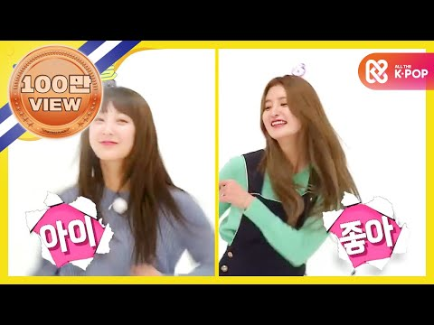 (Weekly Idol EP.324) EXID's celebratory performance [EXID 막내즈의 축하 공연 '냠냠쩝쩝']
