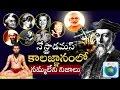 UnKnown Facts about Nostradamus Predictions in Telugu like Veera Brahmendra Swamy Kalagnanam
