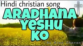 Aradhana yeshu ko By Ajay chavan, shirlin Verghese and Revelation Rockers Band