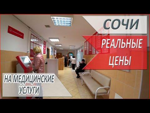 Медицина в Сочи - платные услуги в поликлинике №1! ВСЕ ЦЕНЫ на мед. услуги в Сочи