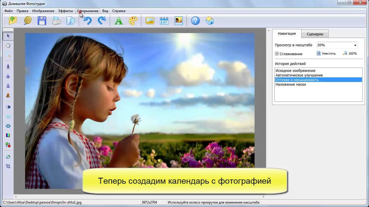 фото редактор на русском