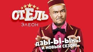 Отель Элеон 2 сезон LIVE