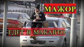 МАЖОР едет в МакАвто/ ПРАНК
