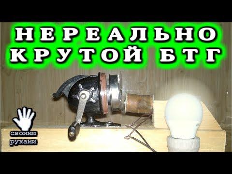 НЕРЕАЛЬНО КРУТОЙ     БТГенератор из Удочки   Free Enegy DIY