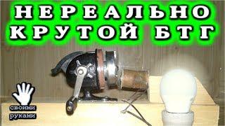 НЕРЕАЛЬНО КРУТОЙ     БТГенератор из Удочки  / Free Enegy DIY