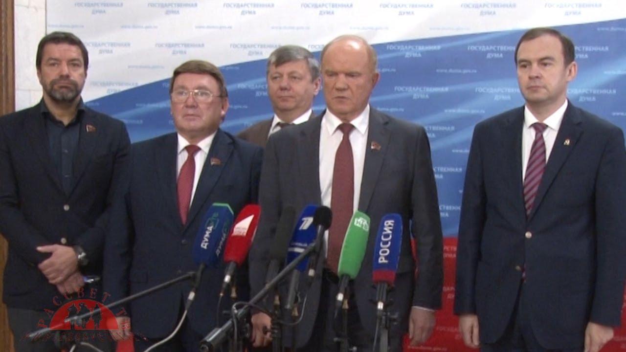 Г.А. Зюганов: «Вчера власть опустилась до политического бандитизма»