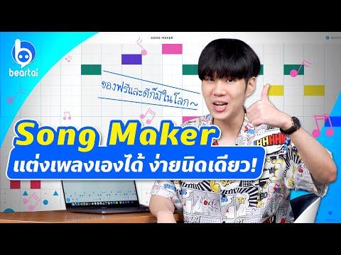 Song Maker โปรแกรมแต่งเพลงง่าย ๆ ฟรี ๆ ก็มีในโลก!