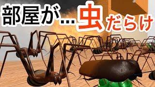 最悪のゴキブリ物件!害虫駆除しきれない数で業者さんも困る。【 Home Wars 】実況