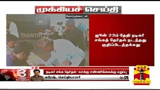 Nadigar Sangam Elections 2019 - Pandavar Ani vs Swami Sankardas Ani