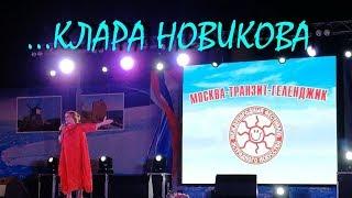 ГЕЛЕНДЖИК Клара Новикова про дочь и Николая Баскова 2018
