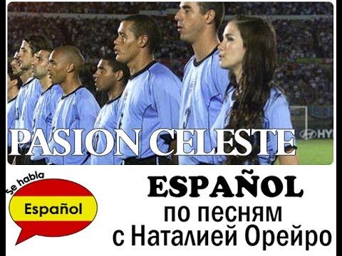 Испанский онлайн! Изучение испанского языка онлайн и бесплатно
