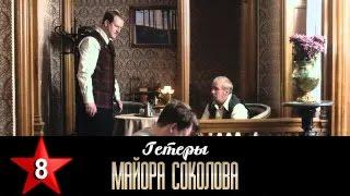 Гетеры майора Соколова 8 серия / 1 сезон / Сериал / HD 1080p
