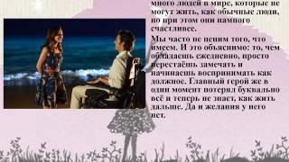 "Роман ""До встречи с тобой"". Джоджо Мойес"